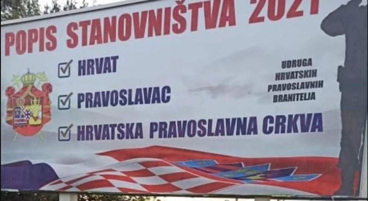 Plakat u Rijeci kojim se poziva Srbe da se izjasne kao Hrvati i pripadnici Hrvatske pravoslavne crkve